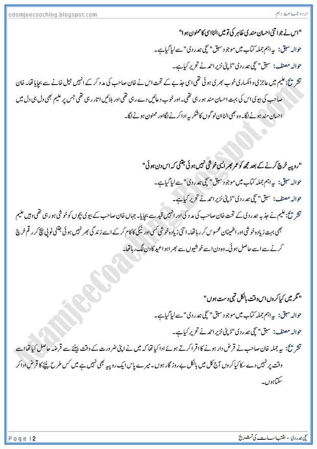 sachi-hamdardi-sabaq-ki-tashreeh-urdu-10th