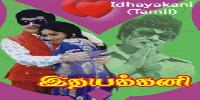 Watch Idhayakkani (1975) Tamil Movie Online