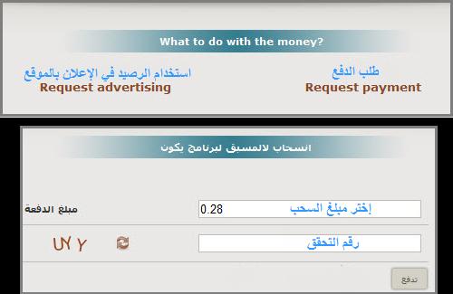 نختار المبلغ لطلب السحب من موقع Clickid