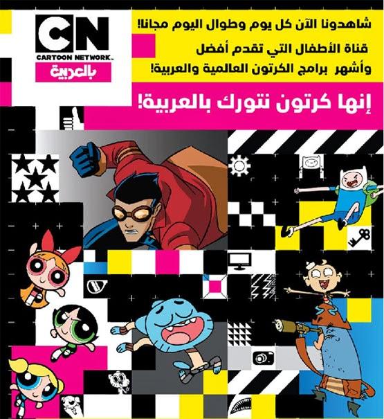 تردد قناة كارتون نيتورك بالعربية 2014 - Cartoon network arabic 2014