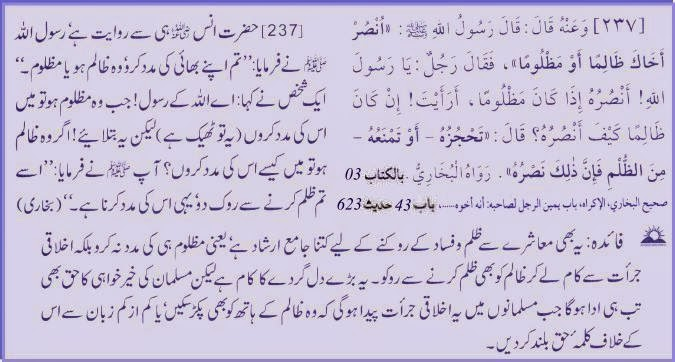 Daily Aayat, daily hadith, Daily Quran, Daily Quran And Hadith, Daily Quran And   Hadith, Islamic, Islamic   Content, Islamic Content, islam, Islam Besr Way, Islam Is The Best Way,