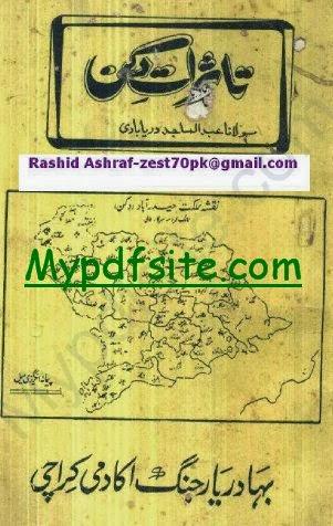 Taasurat E Dakan By Maulana Majid Deryabadi