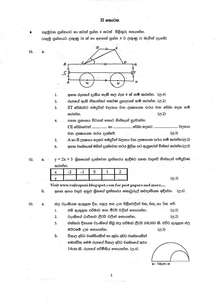 Grade 7 Maths Exam Papers Sinhala Medium 2016 on Science Olympiad Worksheets For Grade 5