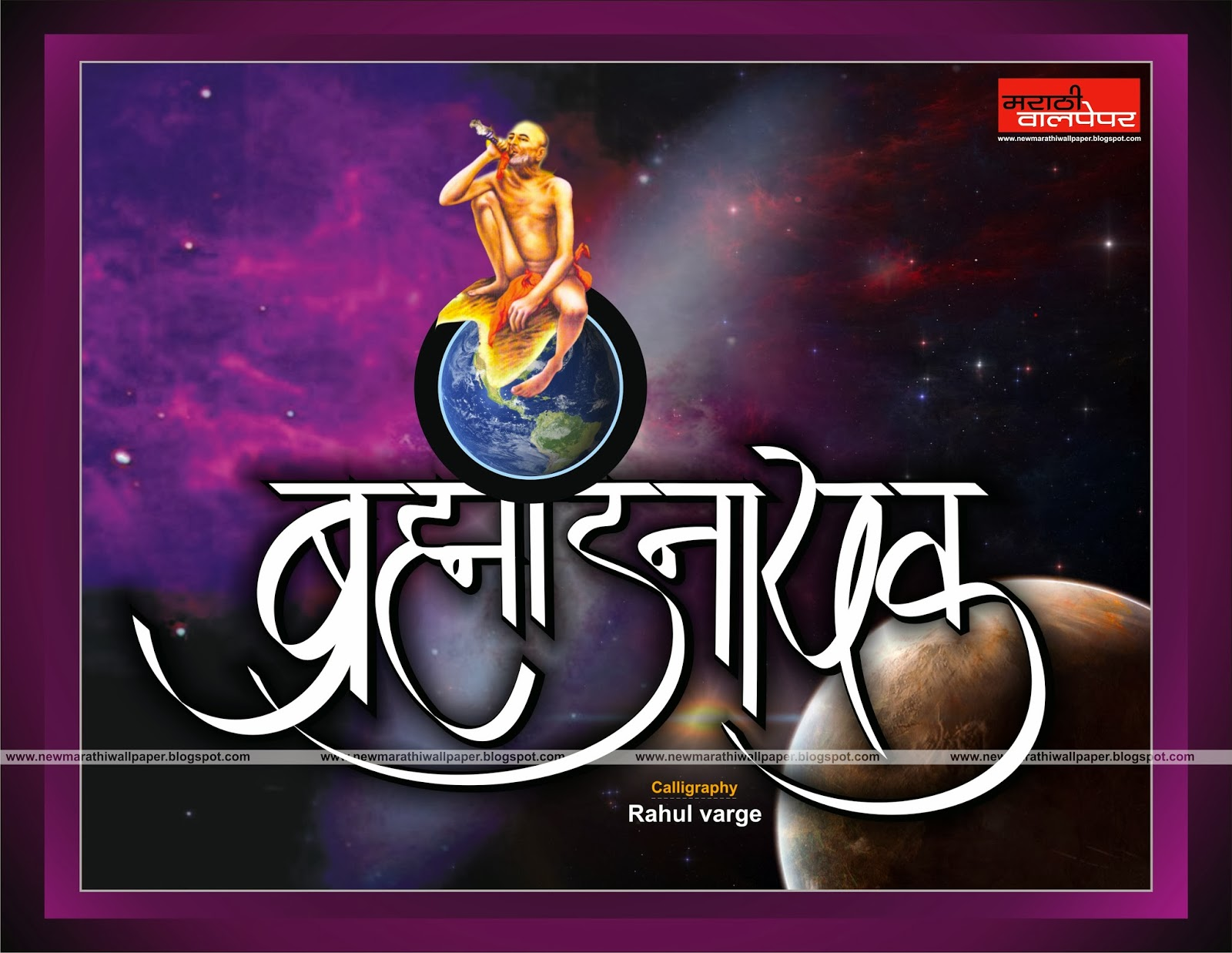 Bramhandanayak Gajanan Maharaj HD Wallpapers