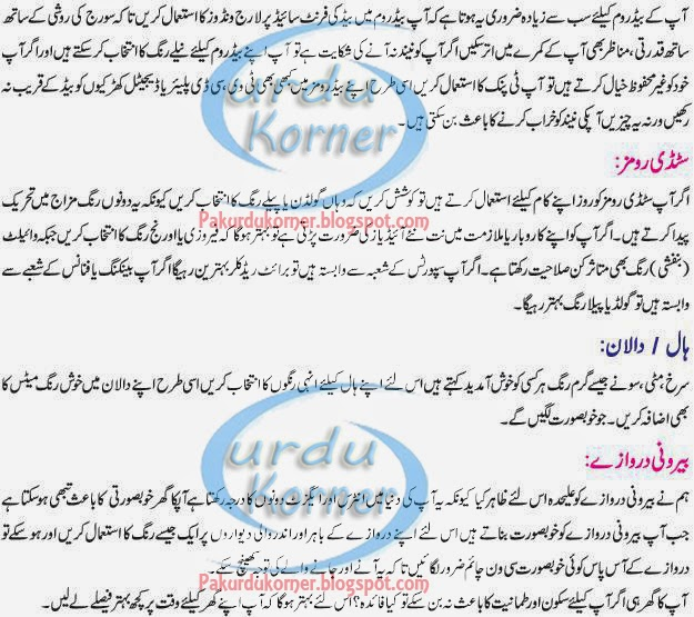 Decorating Home With Colors Urdu Korner