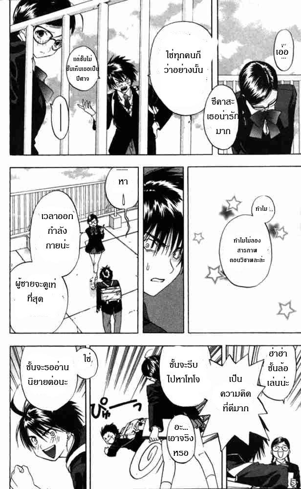 อ่านการ์ตูน Ichigo100 1 Strawberry Shortcake Alert ภาพที่ 37