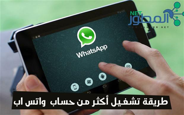 طريقة تشغيل أكثر من حساب Whatsapp برقمين مختلفين لهواتف الاندرويد