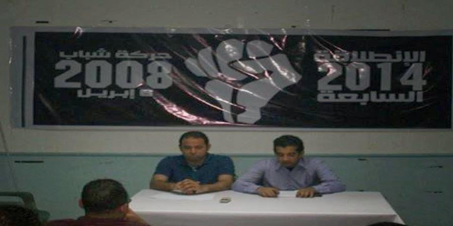 إسلام سلمي ومحمود فرغلي على منصة المتمر الصحفي لـ 6 إبريل
