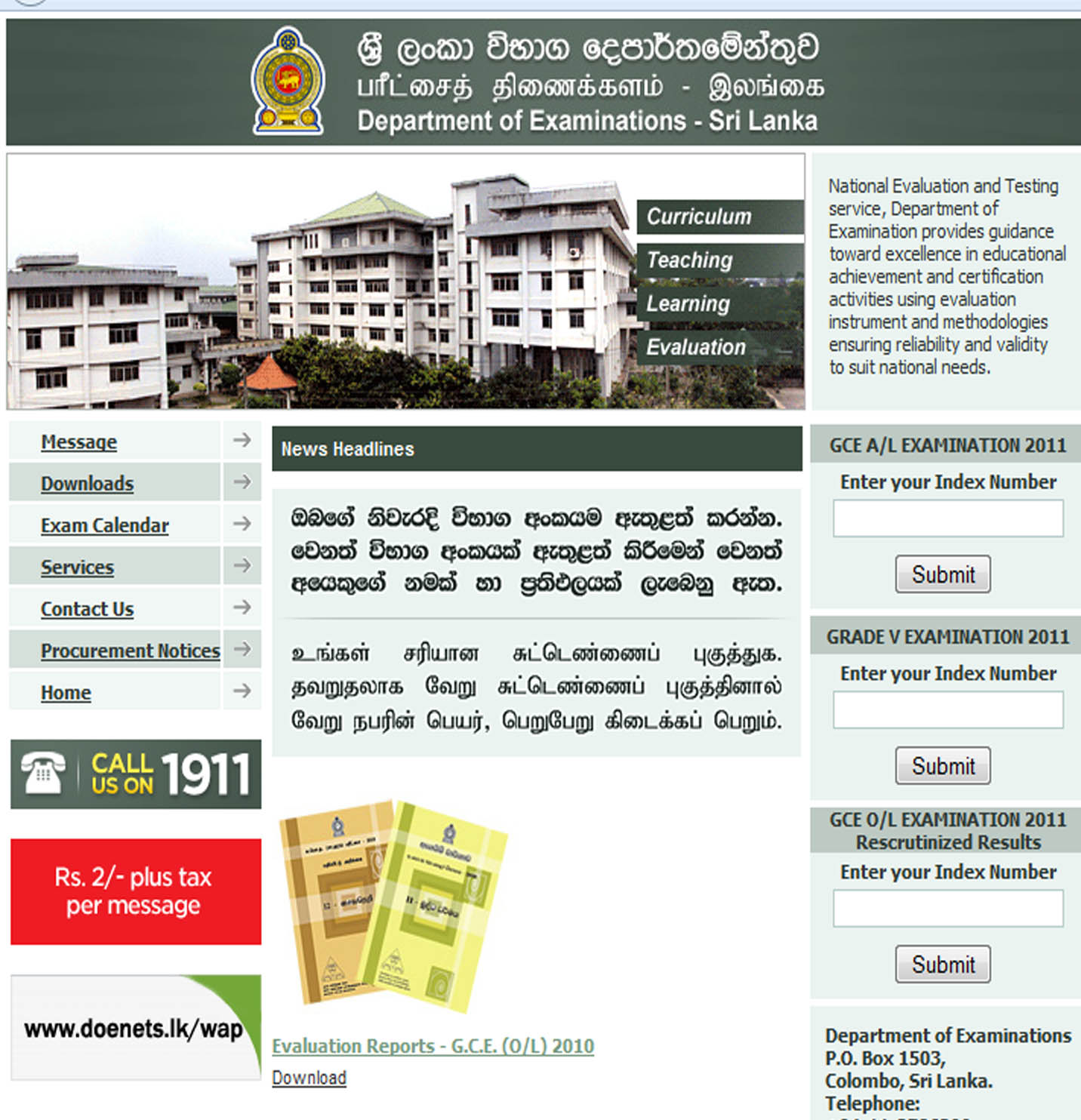 Sri Lanka GCE A/L O/L Grade V Exam Results Department