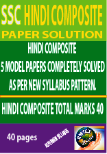 HINDI COMPOSITE PAPER SOLUTION