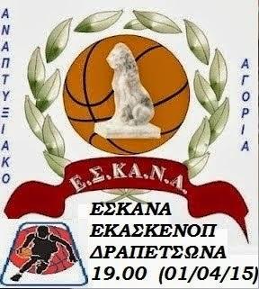 Η μικτή  ΕΚΑΣΚΕΝΟΠ νίκησε 52-50 την μικτή ΕΣΚΑΝΑ στα αγόρια