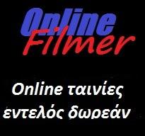 Δωρεαν online ταινιες
