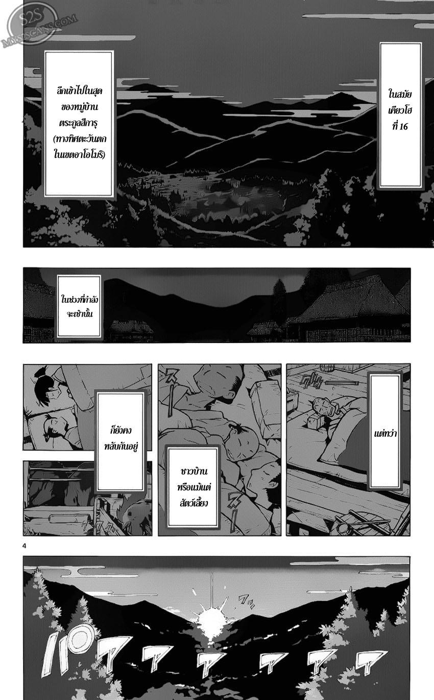 Joujuu Senjin!! Mushibugyo 1 TH ไปล่ะนะ!  หน้า 5