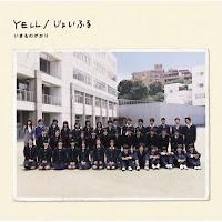 Chord Guitar Ikimono Gakari - Yell