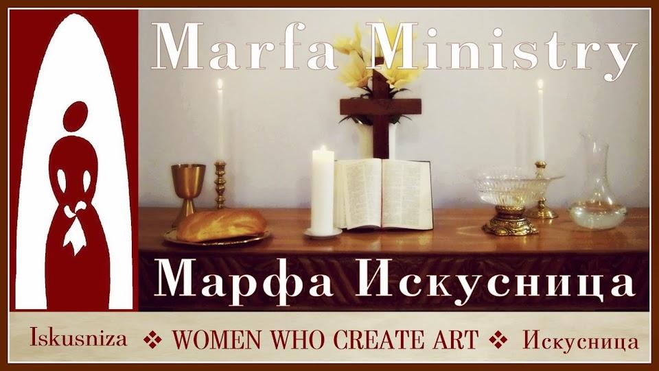 Marfa Ministry