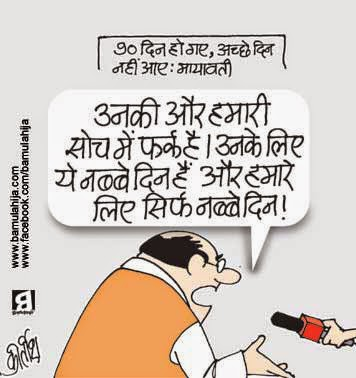 mayawati Cartoon, bjp cartoon, narendra modi cartoon, cartoons on politics, indian political cartoon