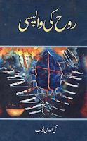 Rooh Ki Wapsi By Mohiuddin Nawab