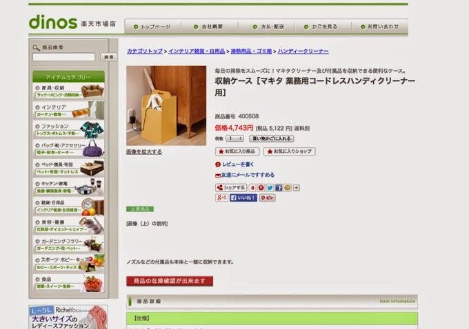 http://item.rakuten.co.jp/dinos/400508/