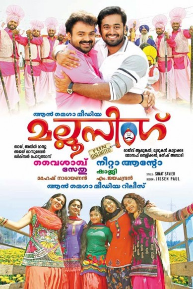 Mallu Singh 2012 Malayalam Full Watch Movie Online