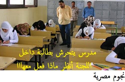 مصر: مدرس يقوم بالتحرش بطالبة داخل لجنة الامتحان