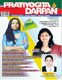 Download Pratiyogita Darpan October 2013 - Monthly Current Affairs Book For Competitive Exams