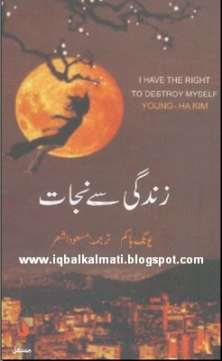 Zindagi Se Nijat Translation by Masood Ashar