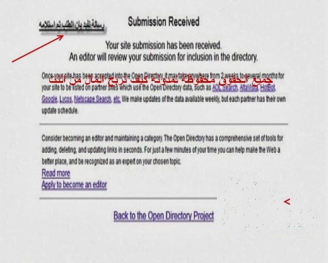 شرح اضافة موقعك الى الدليل العالمى للمواقع دموز dmoz بالتفصيل وخطوة بخطوة