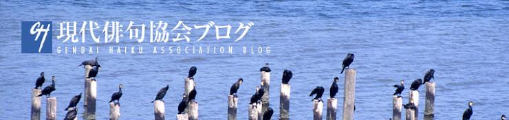 現代俳句協会ブログ