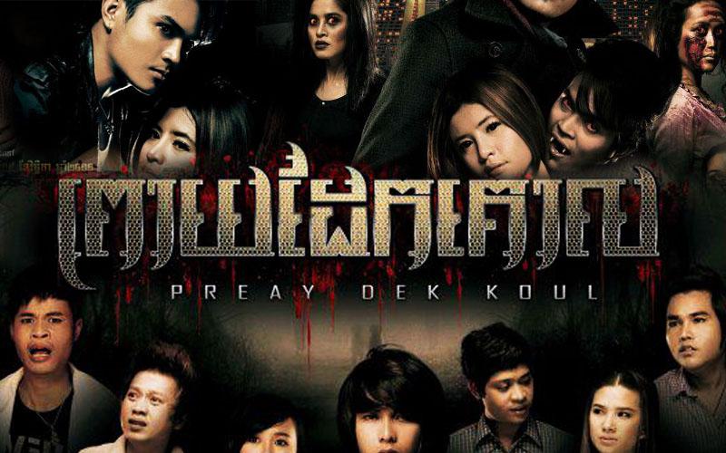 [ Movies ] Prey Deak Koul - 2013 (ព្រាយដែកគោល) - Khmer Movies, Khmer Movie, Short Movies khmer movies