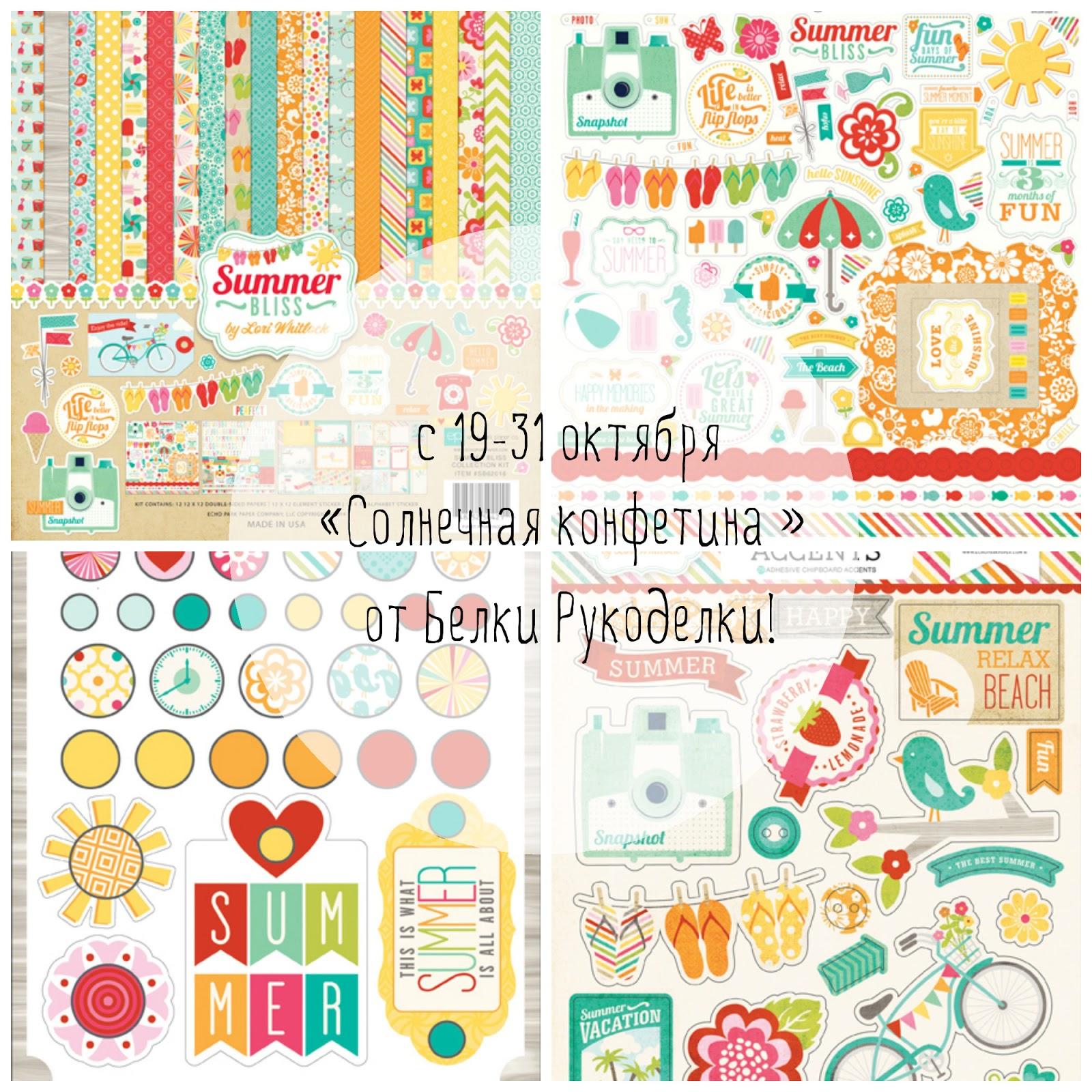 Отпускная от Белки рукоделки -2/11