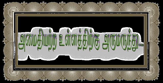 அமைதியற்ற உள்ளத்திற்கு அருமருந்து - 011