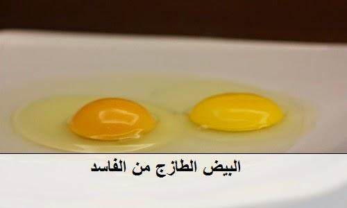 كيف تفرق  البيض الطازج من الفاسد