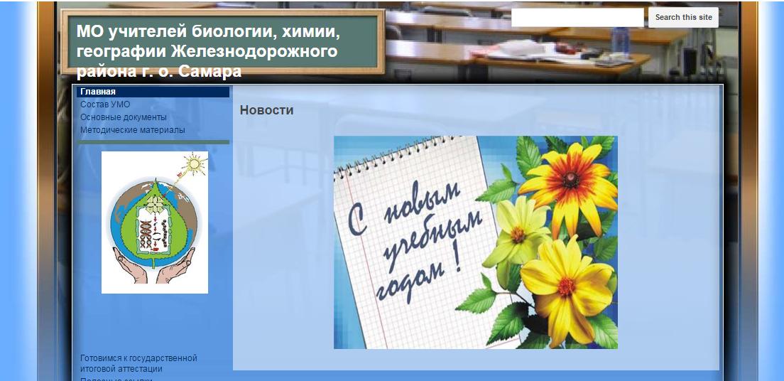 УМО учителей биологии, химии и географии Железнодорожного района