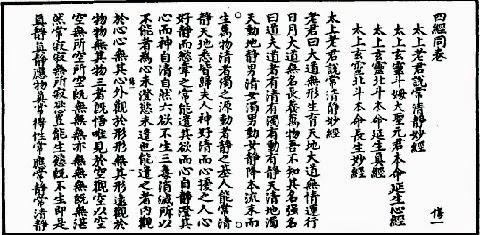 Qingjing Jing