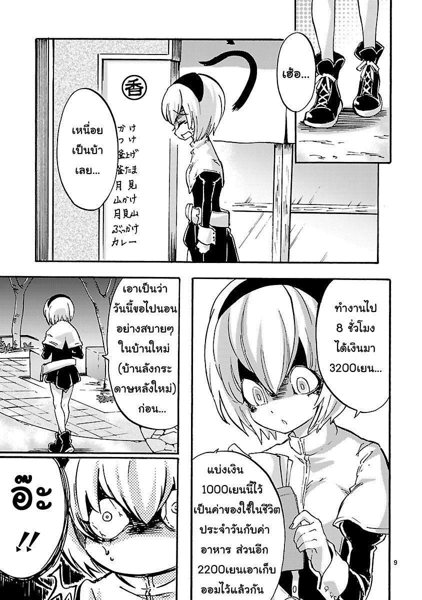 Jashin-chan Dropkick ตอนที่ 37 TH แปลไทย