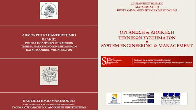 Μεταπτυχιακό πρόγραμμα του ΔΠΘ «Οργάνωση και Διοίκηση Τεχνικών Συστημάτων»