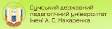 Сумський державний педагогічний університет ім.А.С.Макаренка