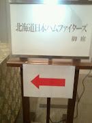 ホテルの同じフロア隣の部屋で、 日本ハムファイターズが宴会? ダルビッシュを .