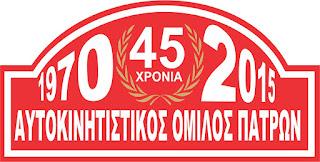 37ο Ράλλυ Αχαιός