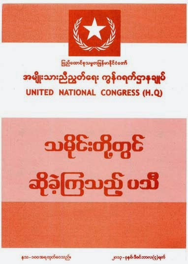 United National Congress (H-Q) - Pathi in History F.jpg