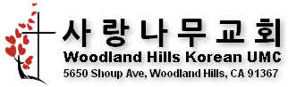 사랑나무교회 Woodland Hills KUMC