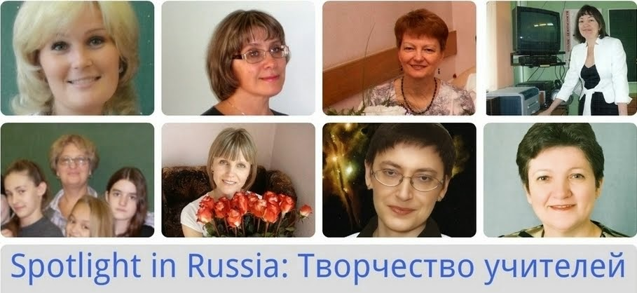Spotlight in Russia: Творчество учителей