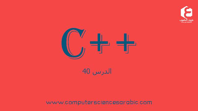 دورة البرمجة بلغة ++C الدرس 40: Dynamique Allocation