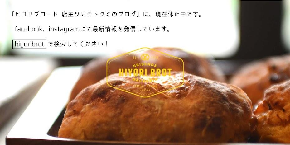 HIYORI BROT(ヒヨリブロート) 店主ツカモトクミのブログ。