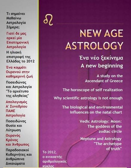 Νew Age Astrology ''Αστρολογία και Τέχνη'' Α΄Συνέδριο Ελλήνων Αστρολόγων- τ.1, από την Κ. Β.