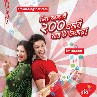 Robi-Bondho-Internet-Offer-200MB-1Day-1Tk-100-MB-any-internet-use-100-MB-for-Facebook-browsing-on-Opera-Mini-Only