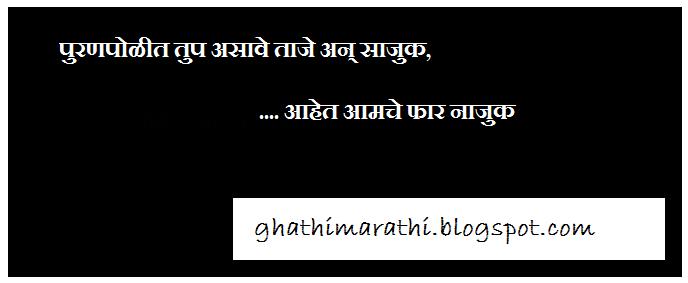 marathi ukhane funny comedy13
