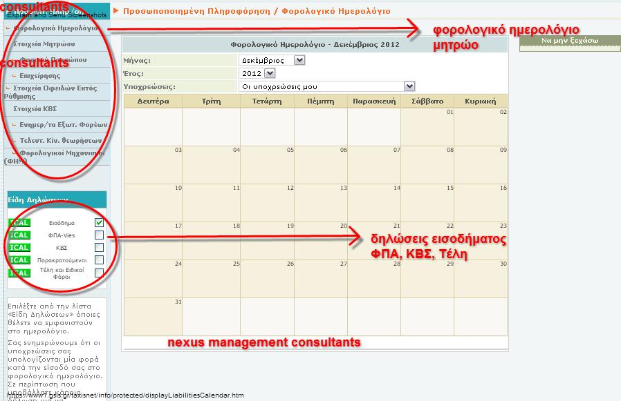 Το ημερολόγιο της Εφορίας μέχρι τις 31.12.2014