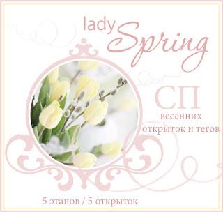 Участвую в СП Lady Spring