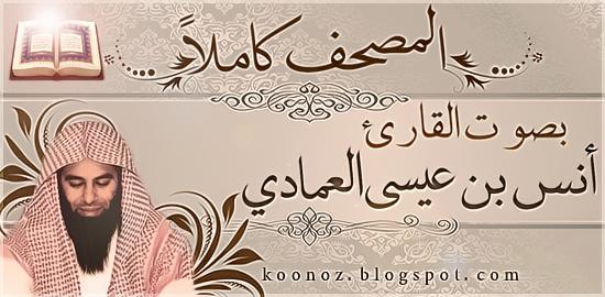 http://koonoz.blogspot.com/2015/02/Anas-Al-Emadi-Mushaf.html